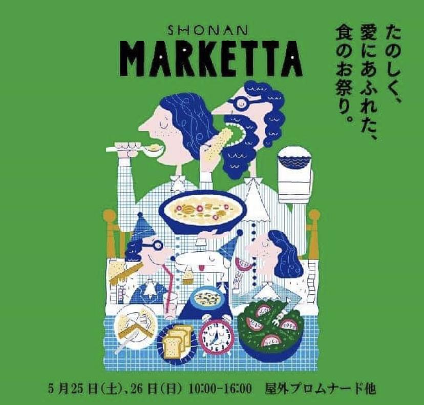 【湘南Tsiteで行われるイベント『MARKETTA』に出店します!】