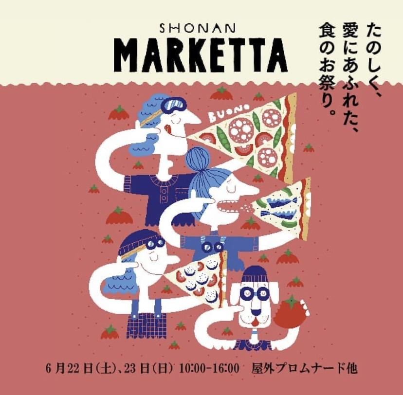 【湘南T-SITE で開催される、マルケッタに出店します!】